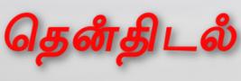 thenthidal | தென்திடல்